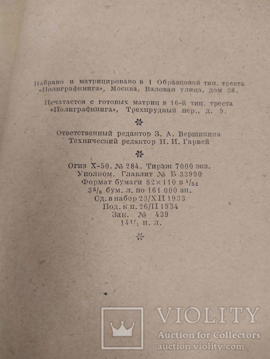 Сесар М.Арконада бедняки против богачей 1934, фото №6