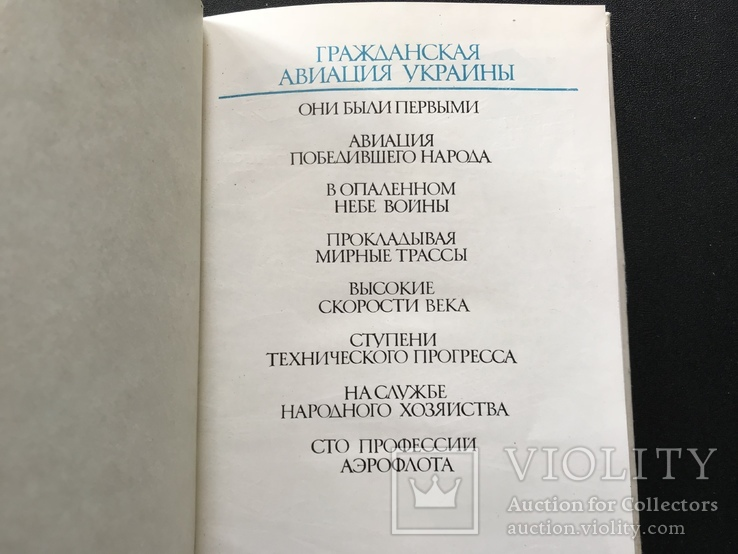 1982 Киев. Гражданская авиация Украины, фото №4