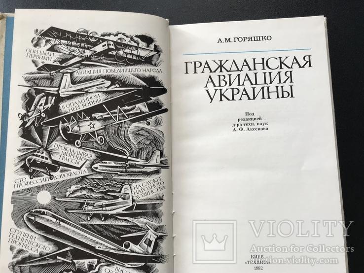 1982 Киев. Гражданская авиация Украины, фото №5