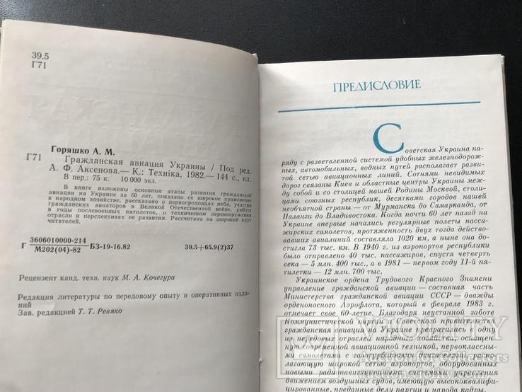1982 Киев. Гражданская авиация Украины, фото №6