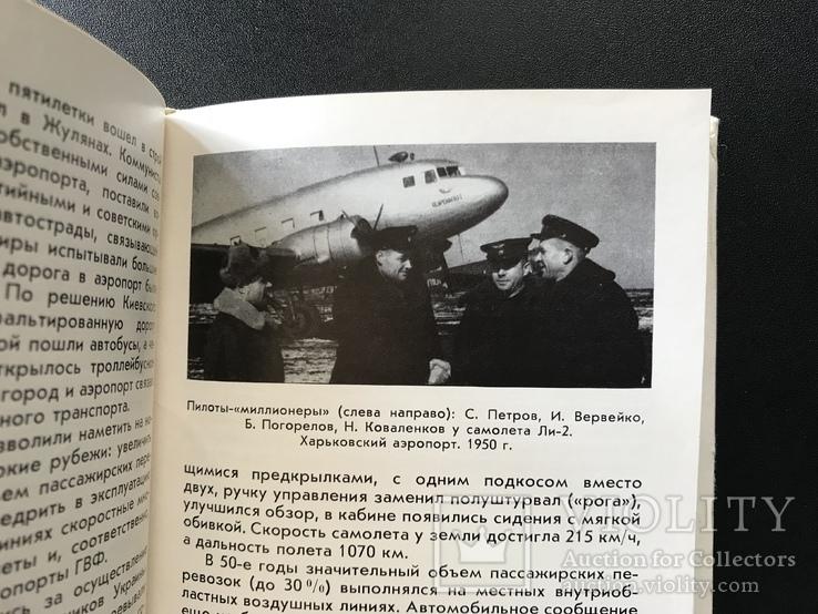 1982 Киев. Гражданская авиация Украины, фото №8