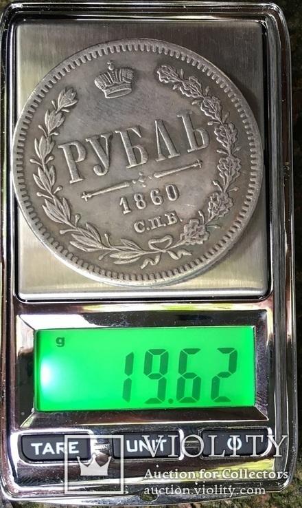 1 рубль 1860 год (копия), фото №4