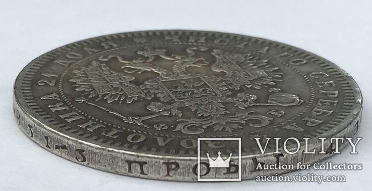 1 рубль 1860 год (копия), фото №7