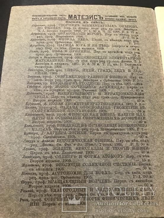 1909 Одесса. Матезис. Спектр и форма атомов, фото №5