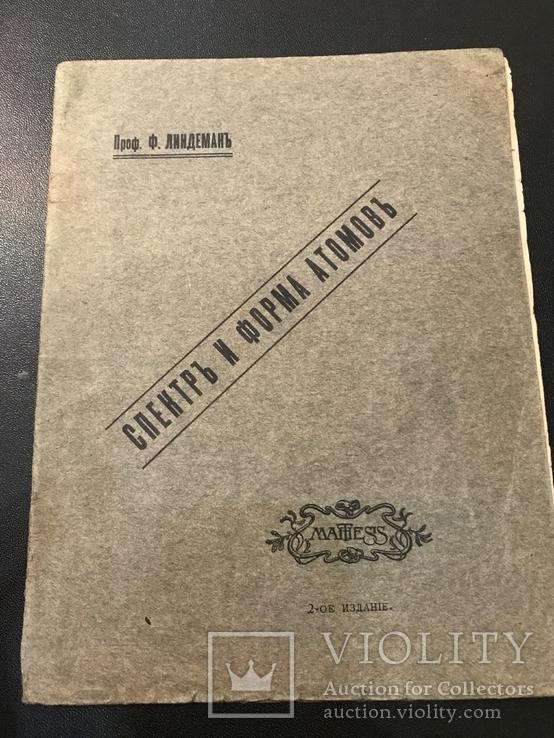1909 Одесса. Матезис. Спектр и форма атомов, фото №6
