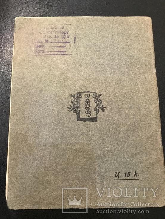 1909 Одесса. Матезис. Спектр и форма атомов, фото №7