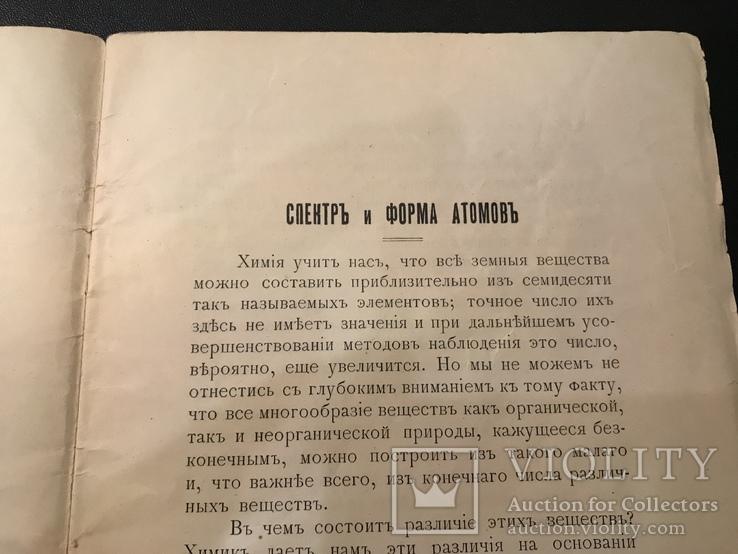 1909 Одесса. Матезис. Спектр и форма атомов, фото №8