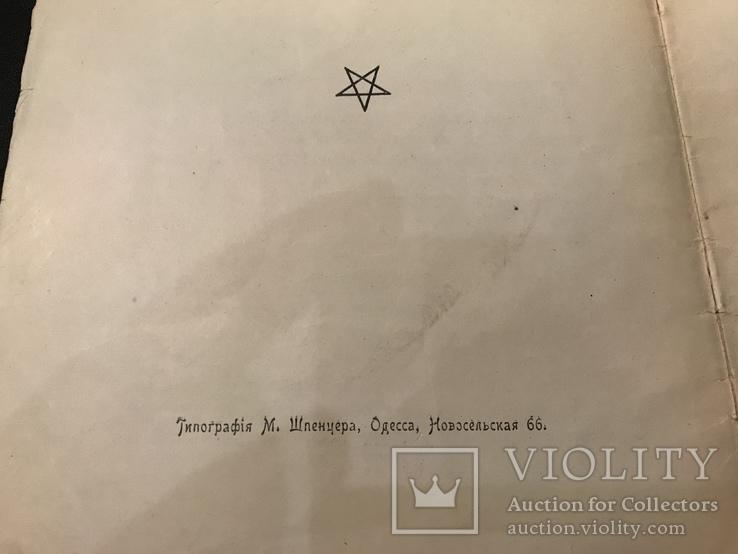 1909 Одесса. Матезис. Спектр и форма атомов, фото №9