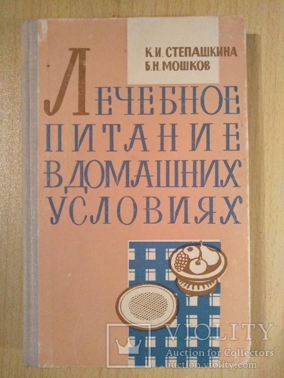 Лечебное питание в домашних условиях Киев 1967, фото №2