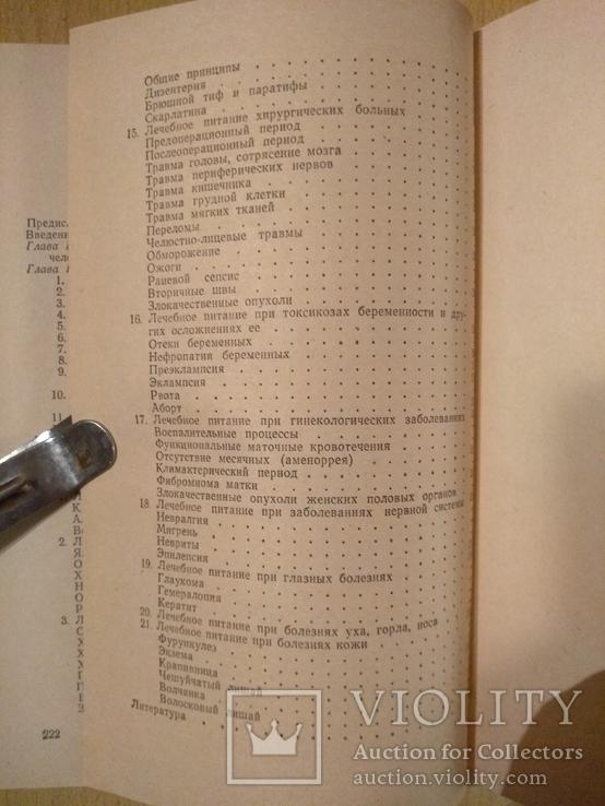 Лечебное питание в домашних условиях Киев 1967, фото №6
