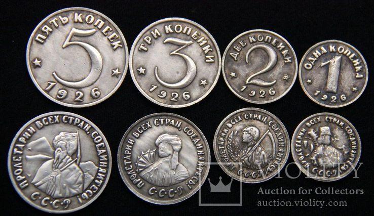 Комплект монет 1926 года тип 1 4 монеты - 1,2,3,5 копеек