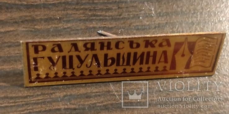 """Радянська Гуцульщина""газета, фото №2"