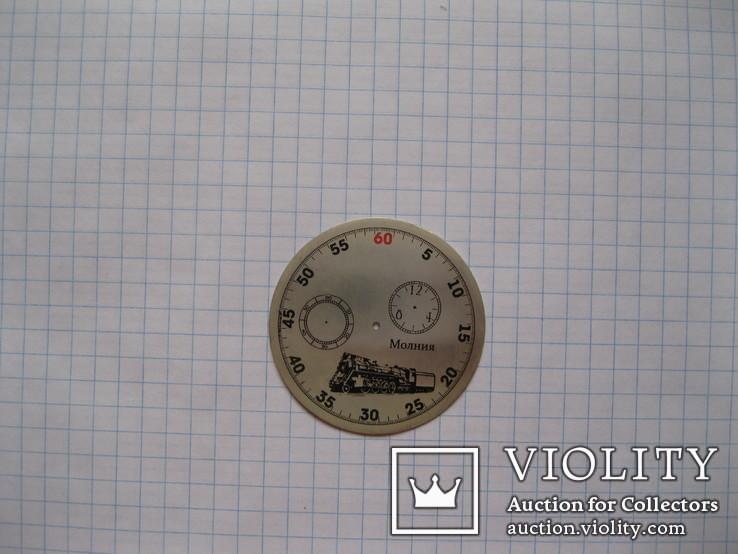 Циферблаты на Молнию-регулятор (одним лотом), фото №9