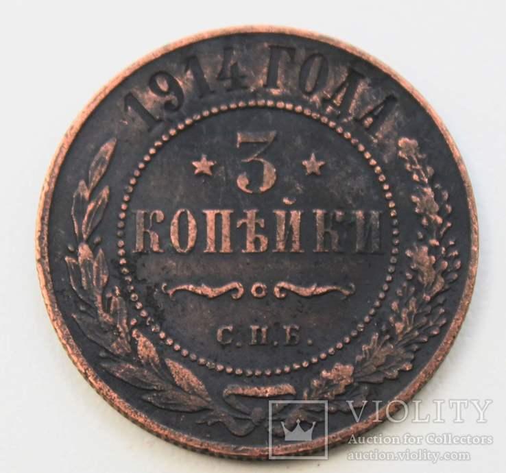 3 копейки 1914, фото №2