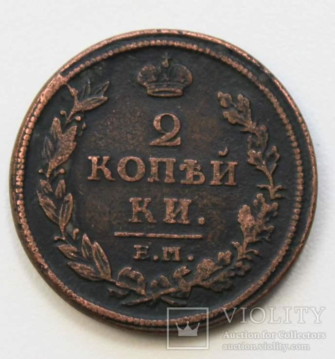 2 копейки 1812 ем нм, фото №2