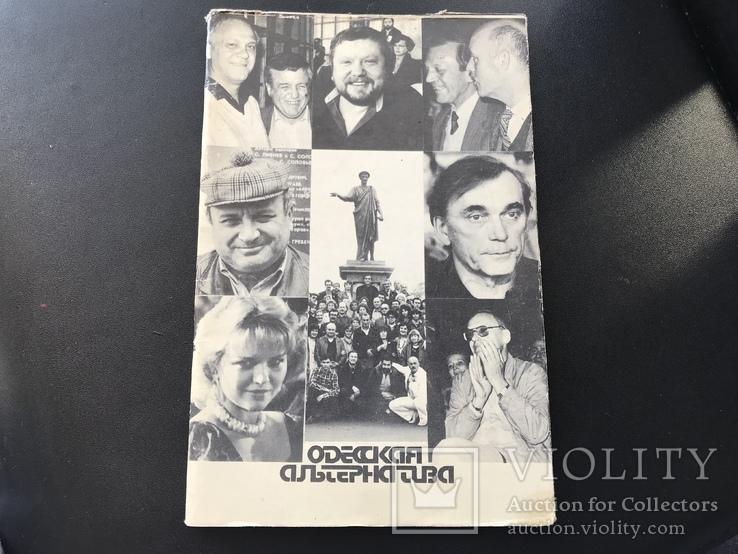 1988 Одесса. Золотой Дюк. Кинофестиваль, фото №3