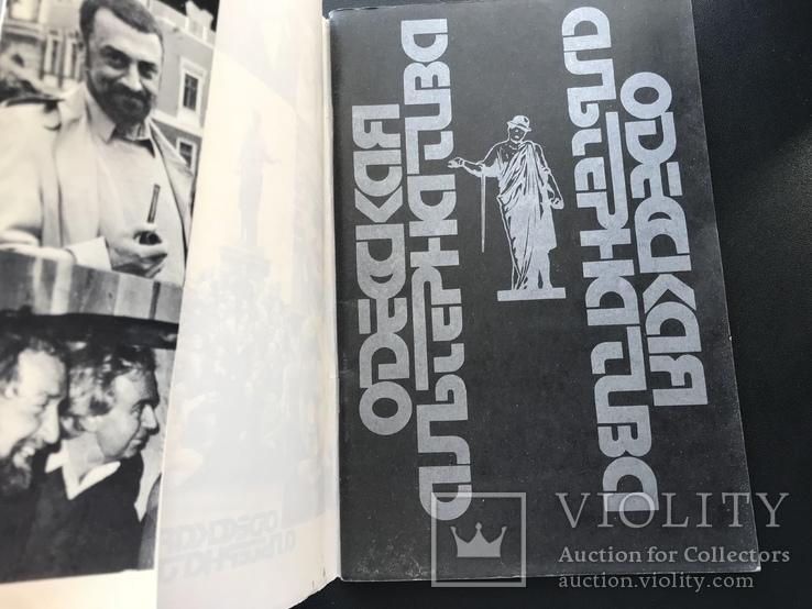 1988 Одесса. Золотой Дюк. Кинофестиваль, фото №4