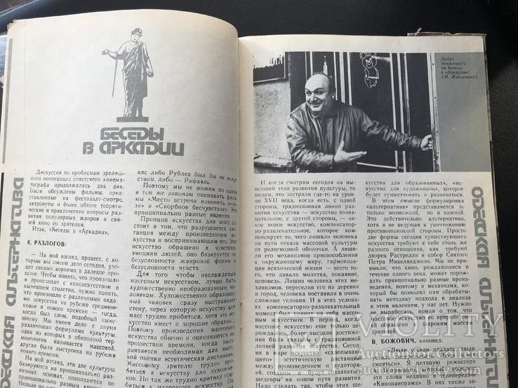 1988 Одесса. Золотой Дюк. Кинофестиваль, фото №6