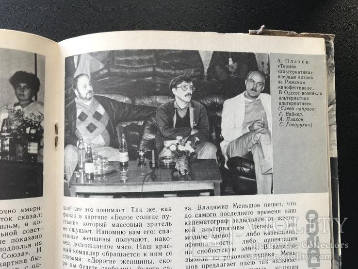 1988 Одесса. Золотой Дюк. Кинофестиваль, фото №7