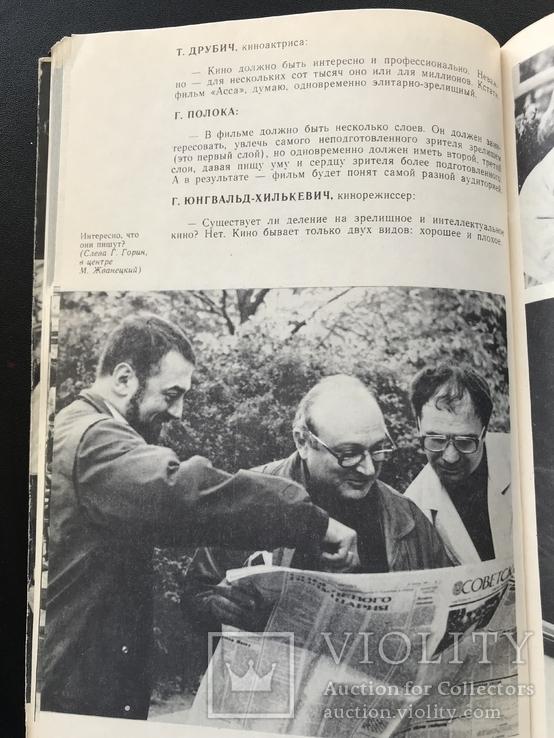 1988 Одесса. Золотой Дюк. Кинофестиваль, фото №10
