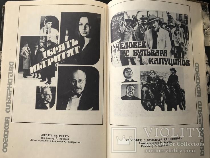 1988 Одесса. Золотой Дюк. Кинофестиваль, фото №11