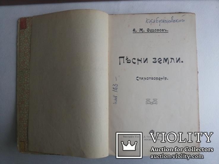 Песни земли Федоров А М 1909 Стихотворения, фото №3