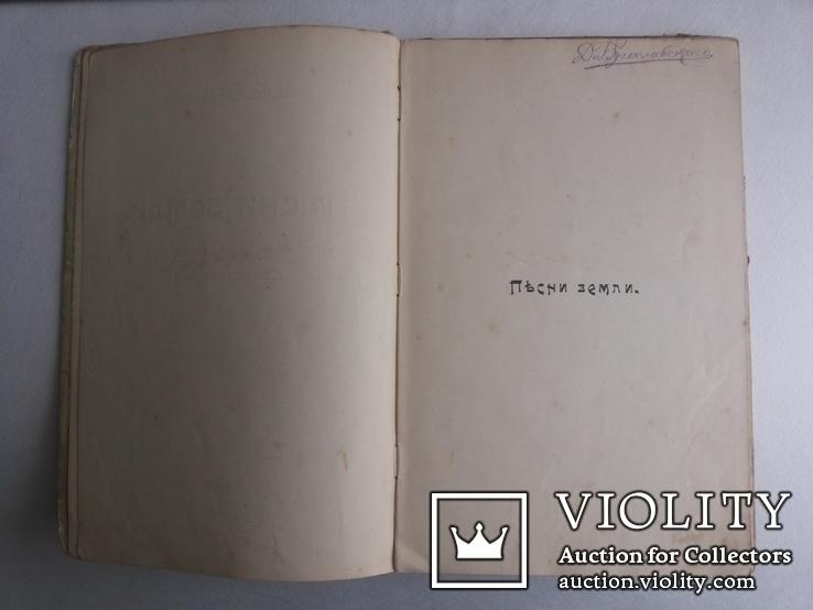 Песни земли Федоров А М 1909 Стихотворения, фото №4