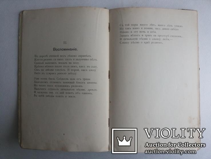 Песни земли Федоров А М 1909 Стихотворения, фото №6
