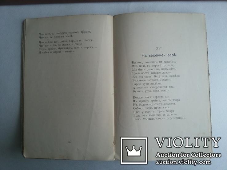 Песни земли Федоров А М 1909 Стихотворения, фото №10