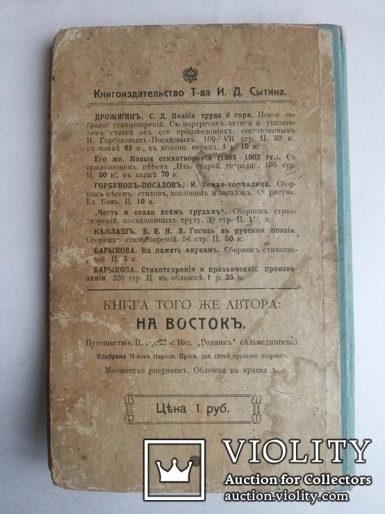 Песни земли Федоров А М 1909 Стихотворения, фото №13