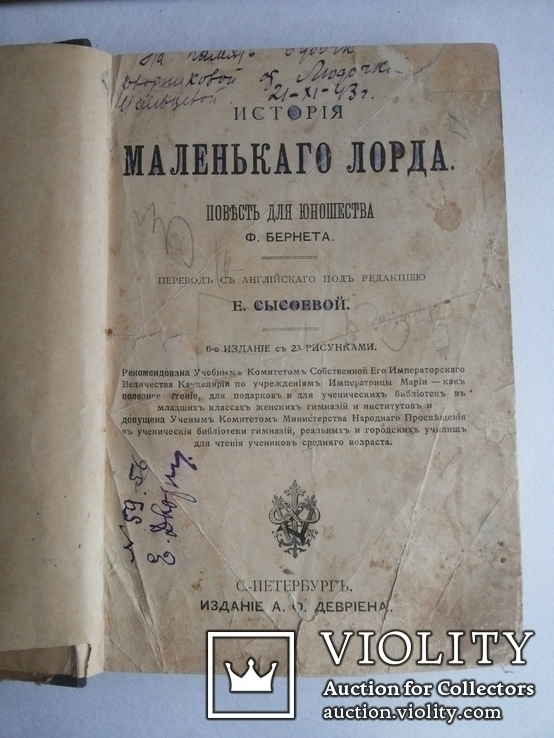 История маленького лорда Ф Барнет 1916 Изд Девриена, фото №3