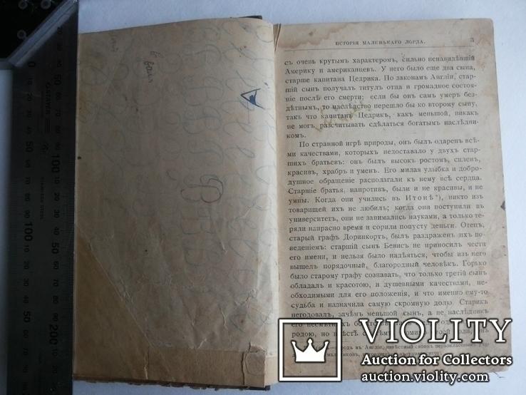 История маленького лорда Ф Барнет 1916 Изд Девриена, фото №5