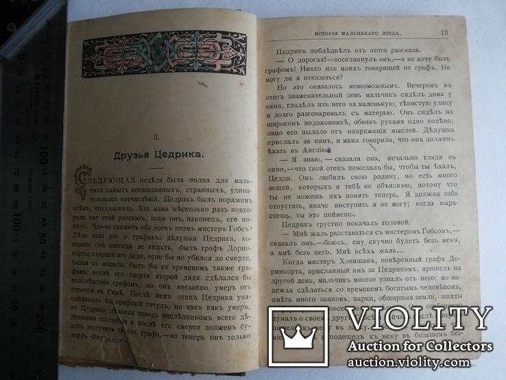 История маленького лорда Ф Барнет 1916 Изд Девриена, фото №7