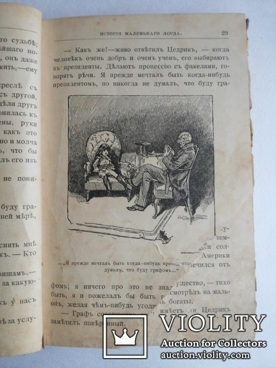 История маленького лорда Ф Барнет 1916 Изд Девриена, фото №9