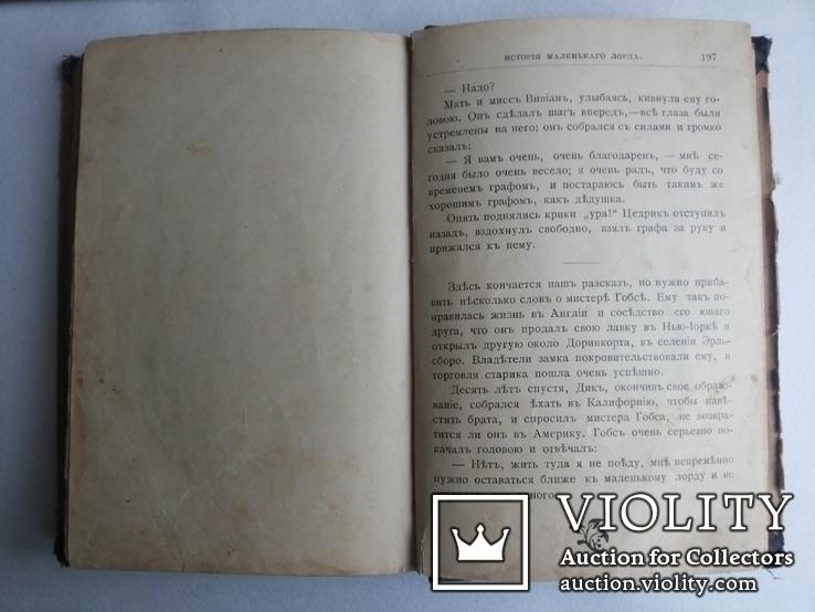 История маленького лорда Ф Барнет 1916 Изд Девриена, фото №12