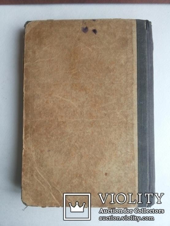 История маленького лорда Ф Барнет 1916 Изд Девриена, фото №13