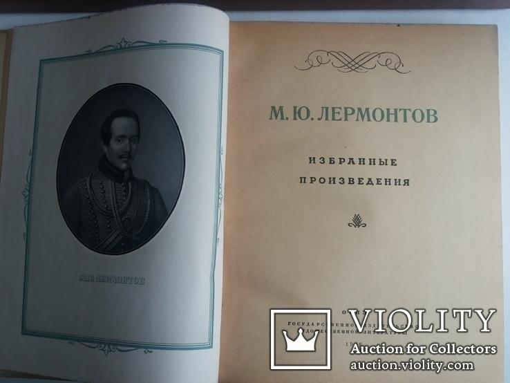 Лермонтов М Ю Избранные произведения 1946 ОГИЗ, фото №3