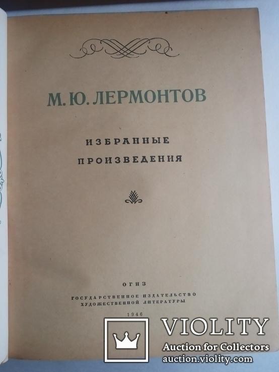 Лермонтов М Ю Избранные произведения 1946 ОГИЗ, фото №4