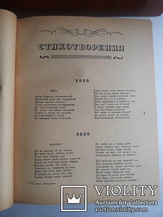 Лермонтов М Ю Избранные произведения 1946 ОГИЗ, фото №6