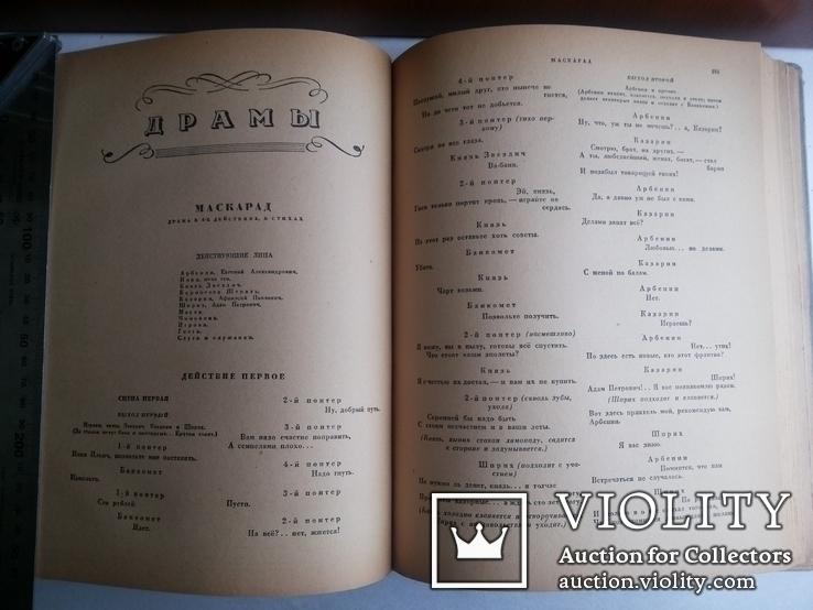 Лермонтов М Ю Избранные произведения 1946 ОГИЗ, фото №9