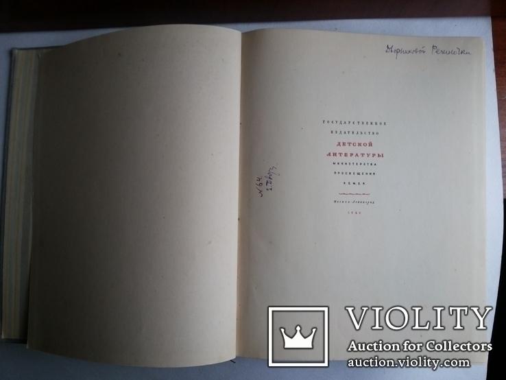 Некрасов Н А Избранные стихотворения 1949 иллюстрации Шмаринова, фото №3