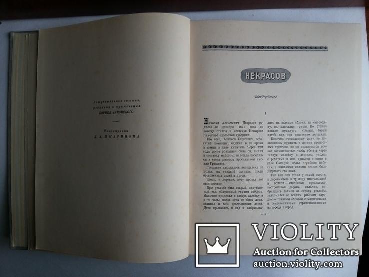 Некрасов Н А Избранные стихотворения 1949 иллюстрации Шмаринова, фото №5