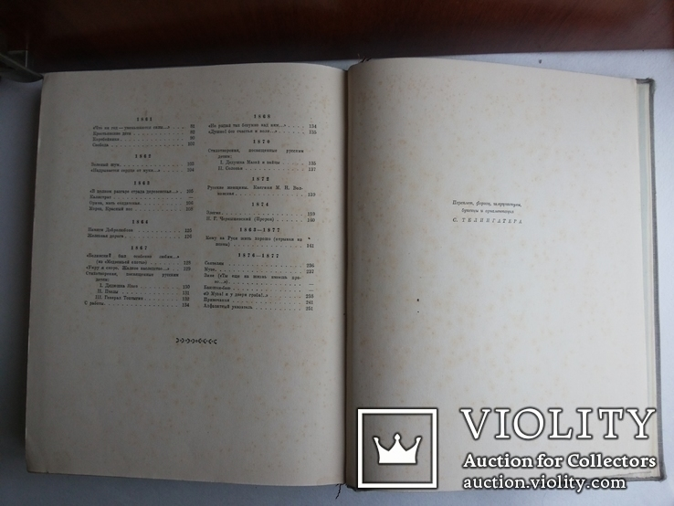Некрасов Н А Избранные стихотворения 1949 иллюстрации Шмаринова, фото №11