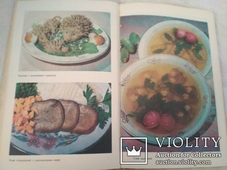 Переробка продуктів тваринництва в домашніх умовах 1987, фото №8
