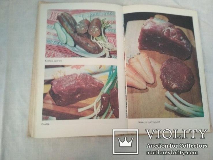 Переробка продуктів тваринництва в домашніх умовах 1987, фото №10
