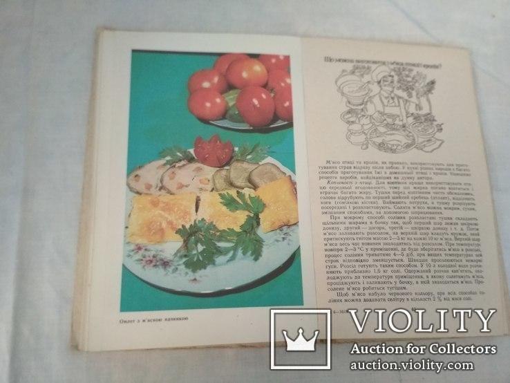 Переробка продуктів тваринництва в домашніх умовах 1987, фото №12
