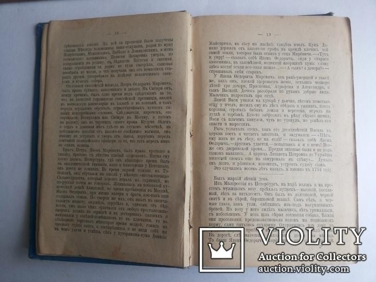Данилевский Г П т 9-10 1901 г Мирович роман Изд Ф А Маркса, фото №6