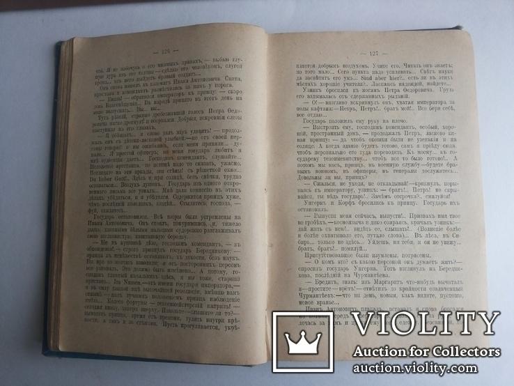 Данилевский Г П т 9-10 1901 г Мирович роман Изд Ф А Маркса, фото №7
