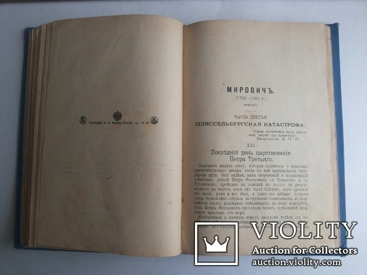 Данилевский Г П т 9-10 1901 г Мирович роман Изд Ф А Маркса, фото №10