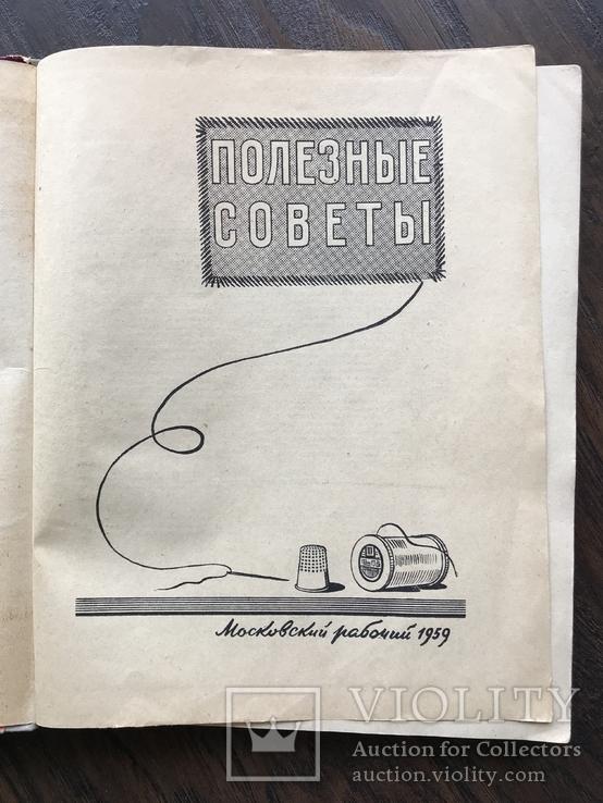 1959 Полезные советы, фото №4